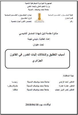 مذكرة ماستر: أسباب التطليق وإشكالات إثبات الضرر في القانون الجزائري PDF