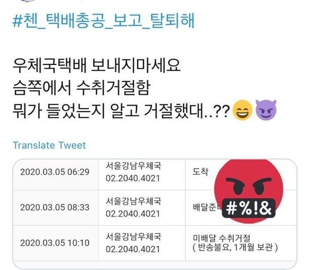 SM, EXO hayranlarının yolladığı kutuları geri çevirdi