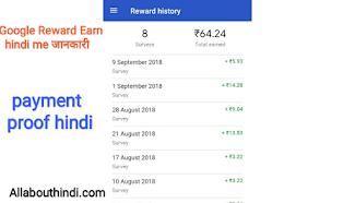 Google Opinion Reward से पैसे कैसे कमाएं ?
