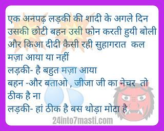 funny non veg jokes in hindi