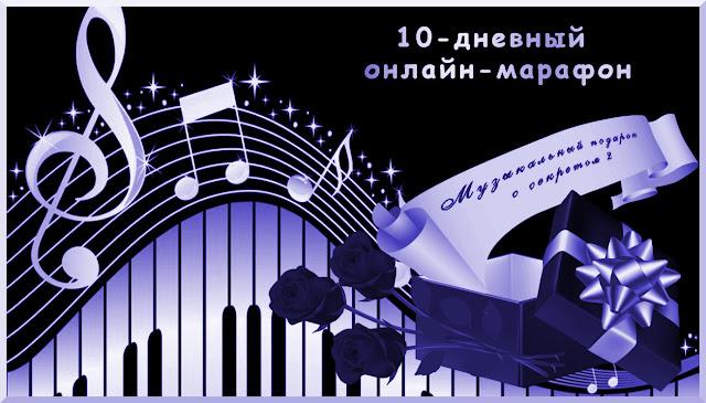 """СТУПЕНИ МАСТЕРСТВА. 10-дневный марафон """"Музыкальный подарок с секретом-2"""""""