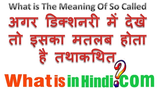 What is the meaning of So Called in Hindi