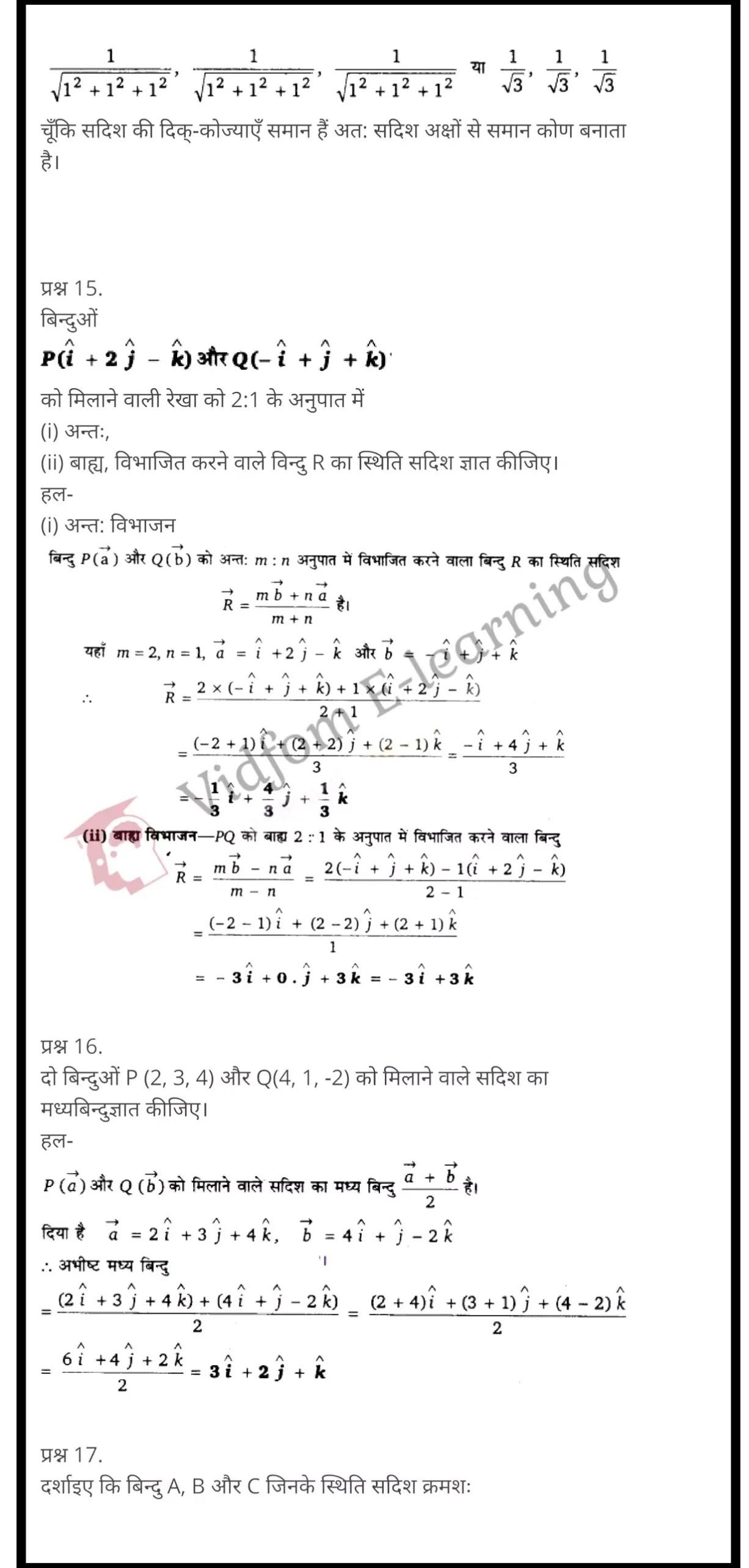 class 12 maths chapter 10 light hindi medium 7