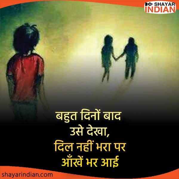 Broken Heart Status in Hindi for Dhokebaaz Girl