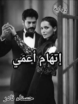 رواية اتهام اعمي الجزء الثالث 3 كاملة بقلم حسناء نادر