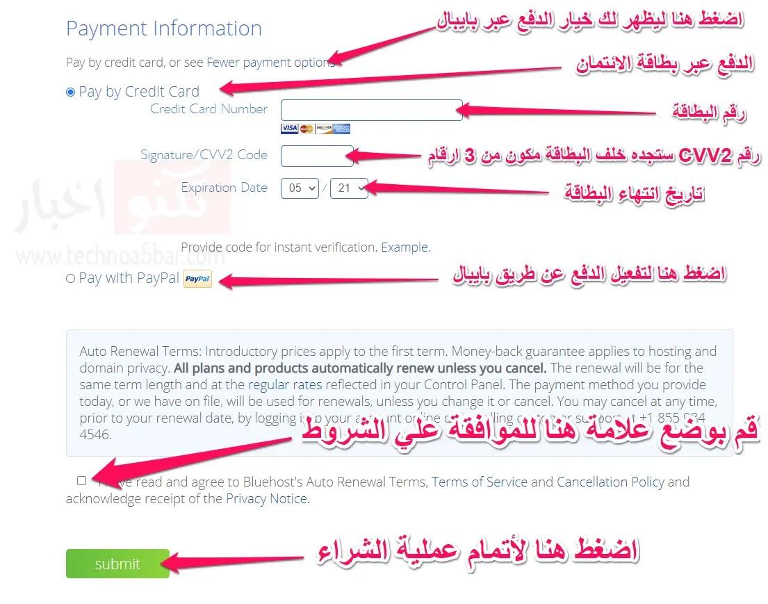 اختر وسيلة الدفع الخاصة بك لشراء استضافة بلوهوست يمكنك الدفع عبر بايبال