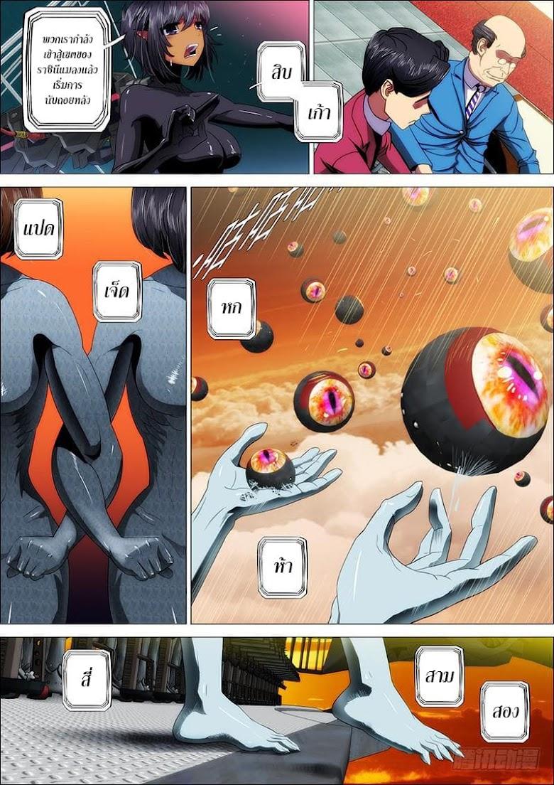 Iron Ladies - หน้า 11