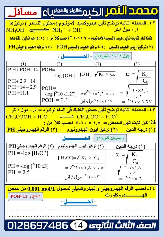 توقعات امتحان الكيمياء للثانوية العامة مستر محمد النمر 3