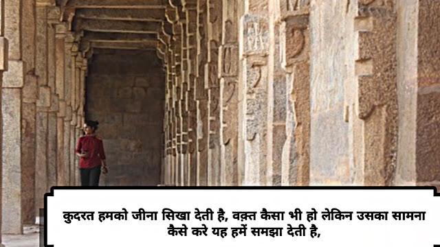 Hindi Shayari For Life