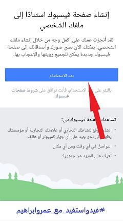 رابط تحويل الحساب الشخصى على فيسبوك الى صفحة عامة من خلال الموبايل