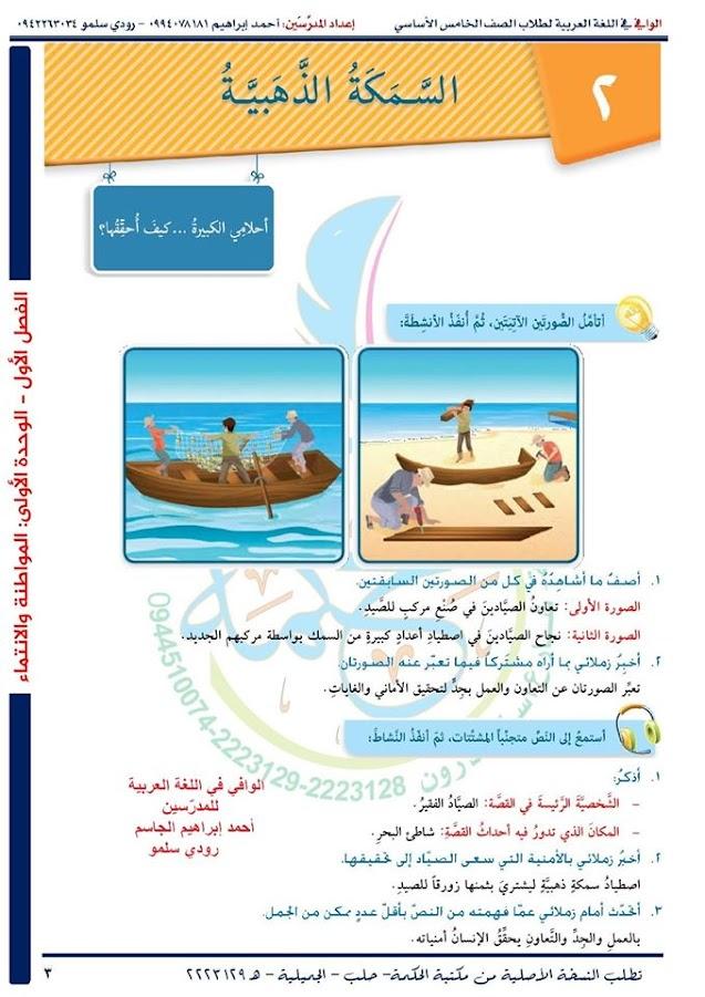 شرح درس السمكة الذهبية في اللغة العربية للصف الخامس الفصل الاول