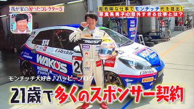 kiki monchhichi kazurani yoshioka racer driver course Toyota collector