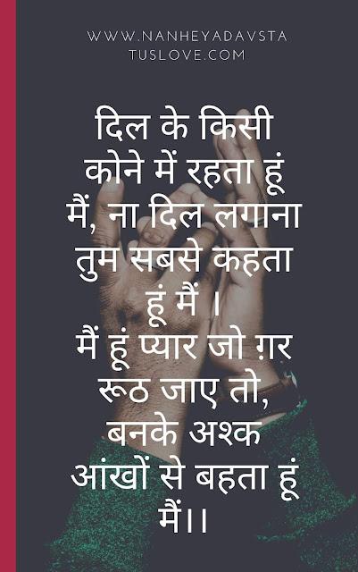 Hindi Sad Shayari, Hindi Shayari Collection, New Sad Shayari 2020