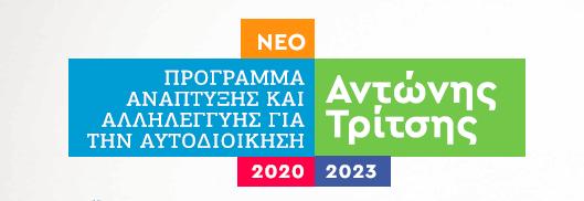Τις δυο πρώτες καινοτόμες προτάσεις χρηματοδότησης του Δήμου Πάργας από το Πρόγραμμα «Αντώνης Τρίτσης» ενέκρινε η Οικονομική Επιτροπή του Δήμου Πάργας.