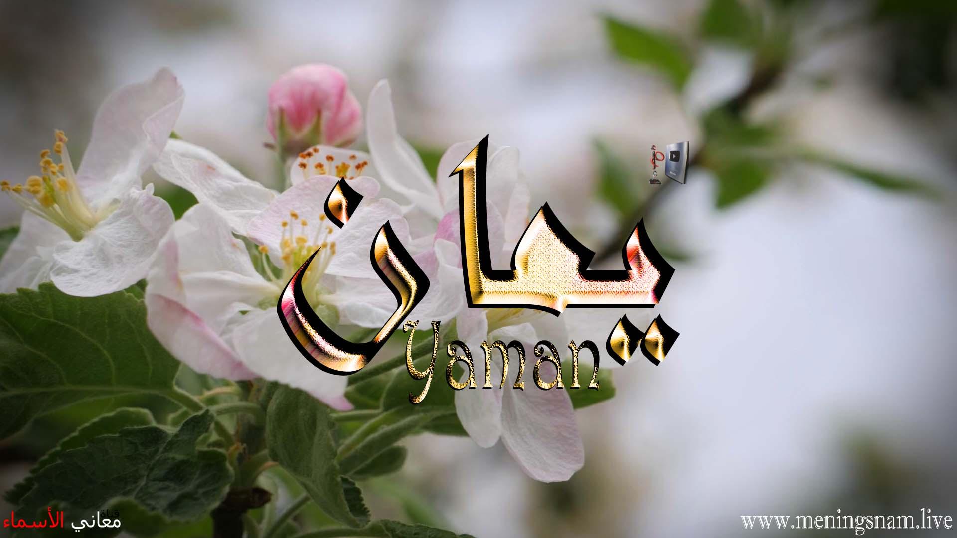 معنى اسم يمان وصفات حاملة هذا الاسم Yaman