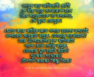 Manush Boro Ovimani Poem