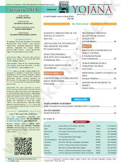 YOJANA JANUARY 2019 Full PDF (January 2018 to January 2019 All in One Place)