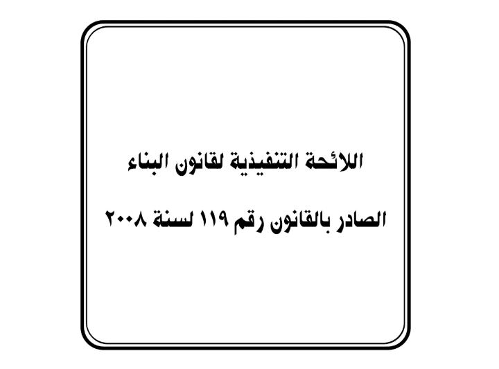 قانون البناء الموحد الصادر بالقانون رقم 119 لسنة ۲۰۰۸