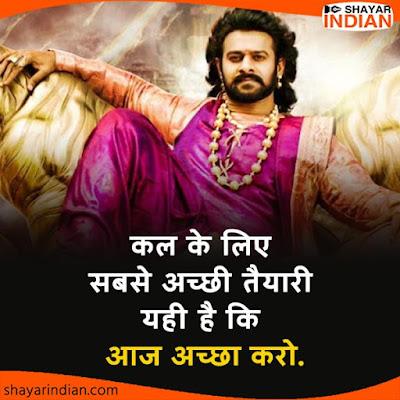 आने वाले कल पर सुविचार, Hindi Motivational Quotes on Tomorrow in Hindi
