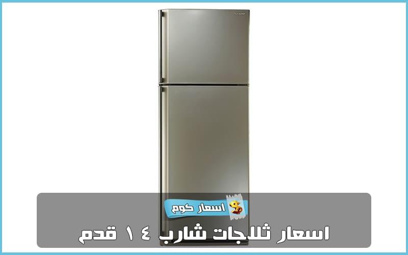 اسعار ثلاجات شارب