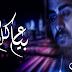 كلمات اغنية احمد كامل - بياع كلام