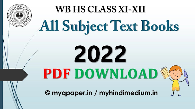 WB Class 11-12 (H.S.) All Text Books 2021- 2022 Download PDF