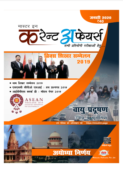 Master in Current Affairs (January 2020) : For All Competitive Exam PDF Book