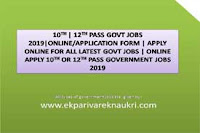 10TH 12TH PASS GOVT JOBS,10th pass govt jobs in railway,10th pass govt job 2019,  10th pass job online apply,  10th pass job police,  10th class govt jobs online apply,  10th pass govt job 2018,  12th pass govt job for female,  10th pass job in air force - ekparivareknaukri.com