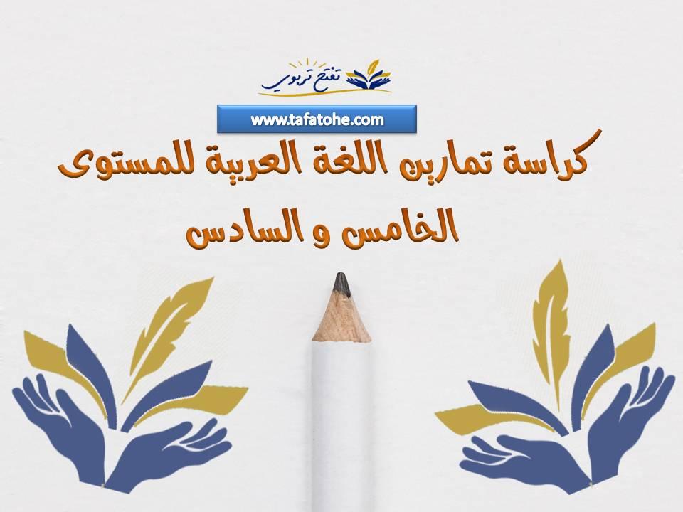 كراسة تمارين اللغة العربية للمستوى الخامس و السادس