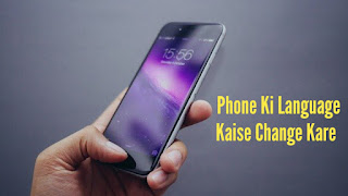 Phone Ki Language Kaise Change Kare
