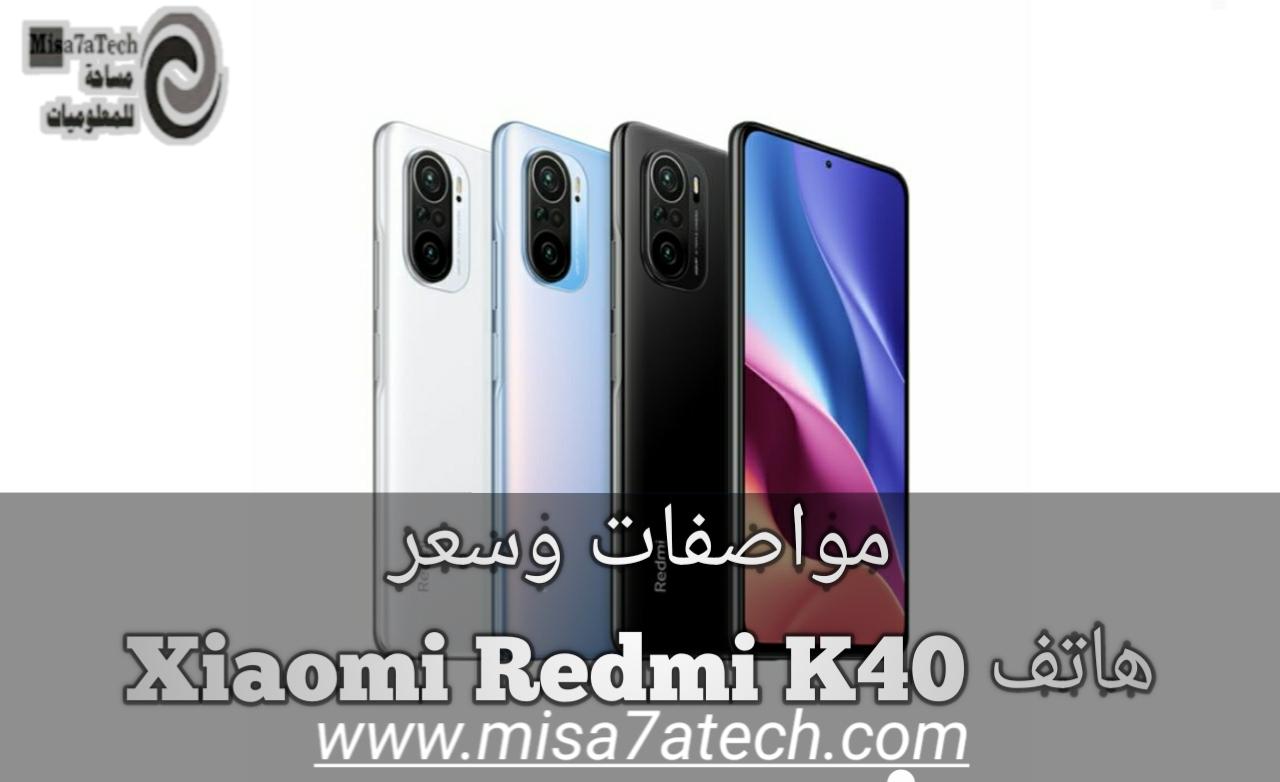 مواصفات وسعر هاتف Xiaomi Redmi K40   سعر ومواصفات Xiaomi Redmi K40.