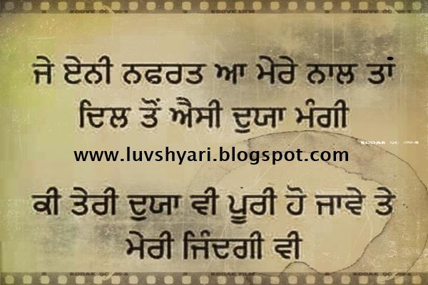 26 New Punjabi Sad Shayari Status Wallpaper Collections 2018 Luv
