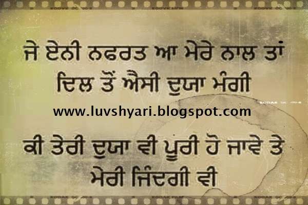 Sad Life Wallpapers In Punjabi | Allofthepicts.com