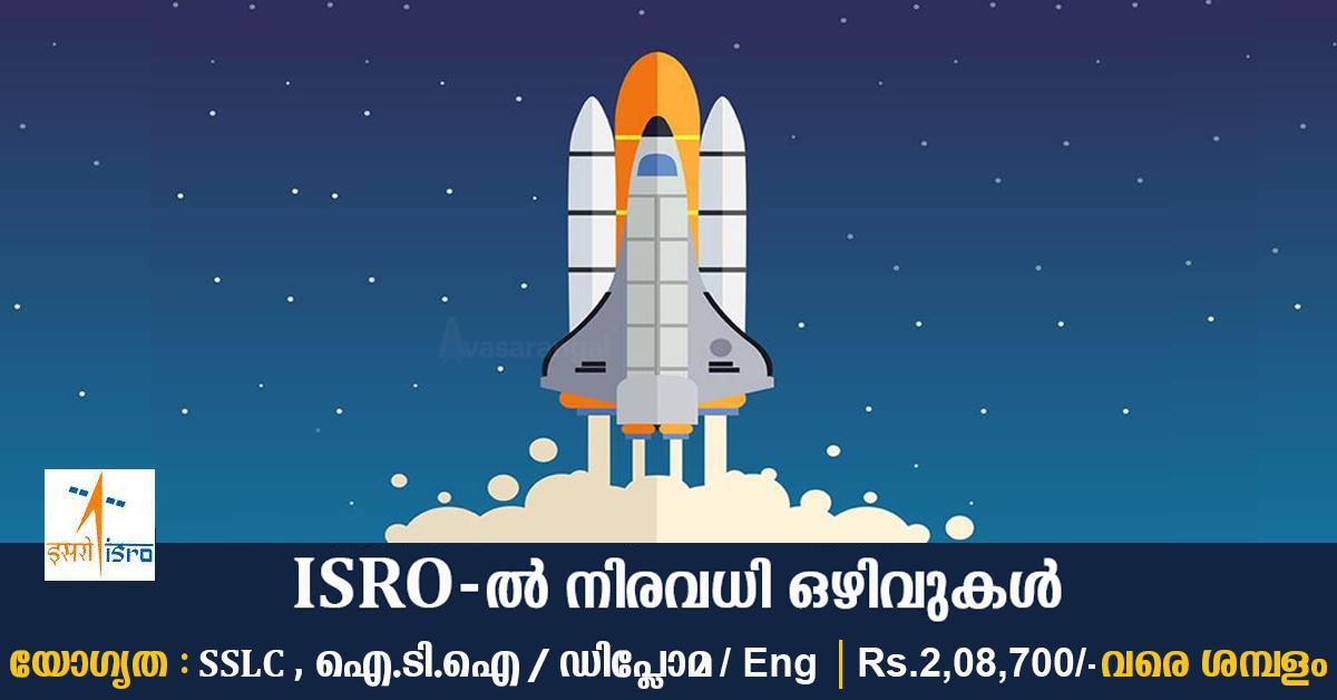 ISRO SAC Recruitment 2020│55 Technician, Engineer Posts
