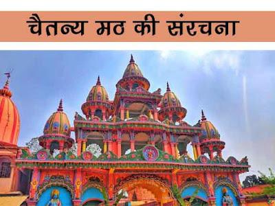 चैतन्य मठ की संगठनात्मक संरचना  Structure of Chaitanya Math