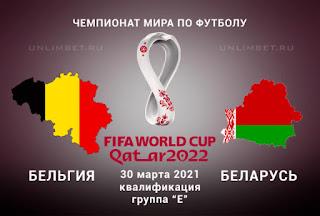 Бельгия – Беларусь где СМОТРЕТЬ ОНЛАЙН БЕСПЛАТНО 30 марта 2021 (ПРЯМАЯ ТРАНСЛЯЦИЯ) в 21:45 МСК.