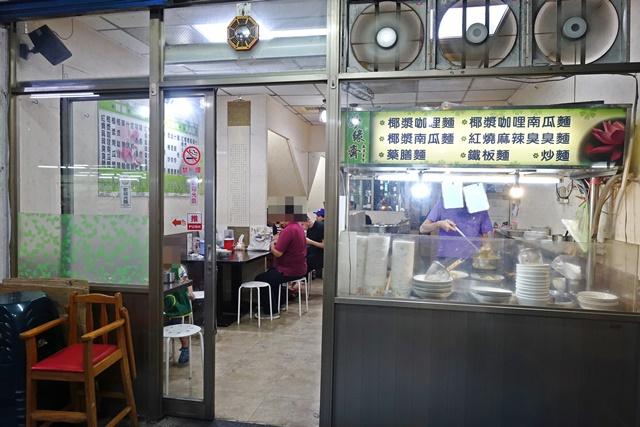 妙緣齋南洋素食館~樹林火車站素食