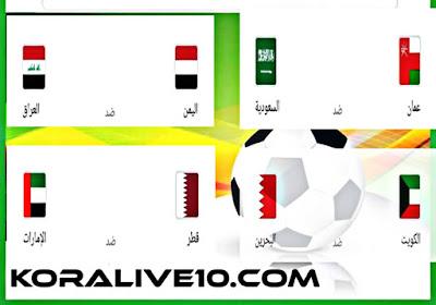 موعد مباراتي البحرين ×العراق  وقطر ×السعودية في كأس الخليج نصف نهائي خليجي24 المقامة بقطر2019