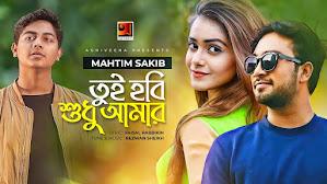 Tui Hobi Sudhu Amar Lyrics (তুই হবি শুধু আমার) Mahtim Sakib | Valentine Game