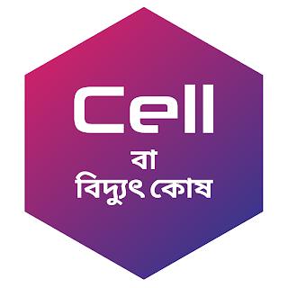 সেল বা বিদ্যুৎ কোষ । Basic Electricity Bangla
