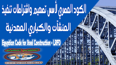 (Egyptian Code for Steel Construction - (LRFD - الكود المصري للاستيل