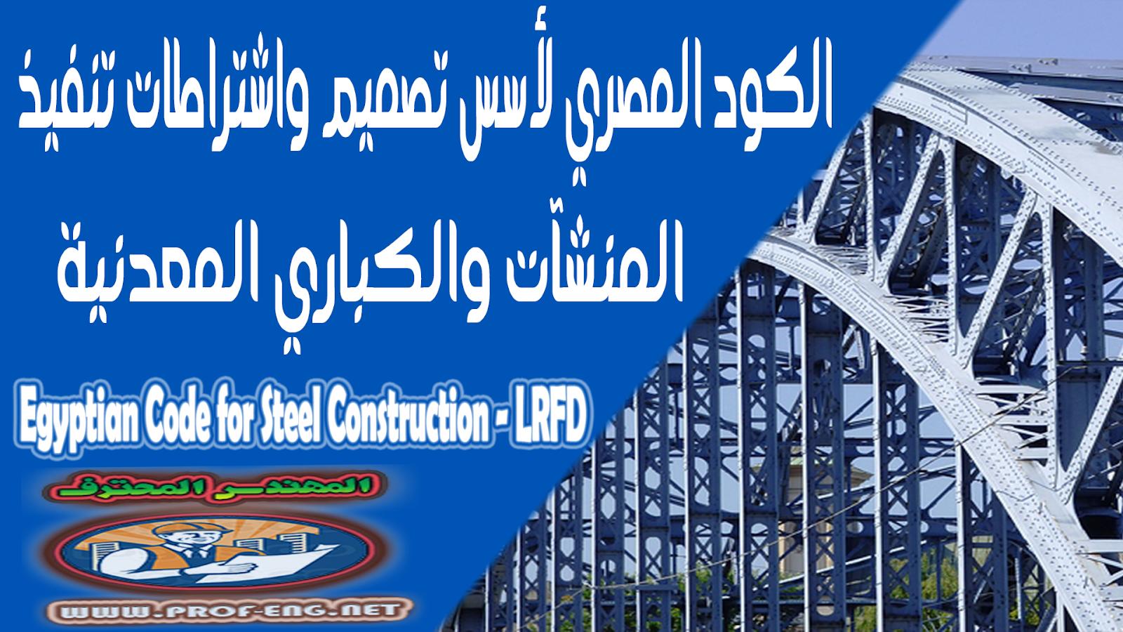 كود الاستيل - الكود المصري لأسس تصميم واشتراطات تنفيذ المنشآت والكباري المعدنية - النسخة الاوضح