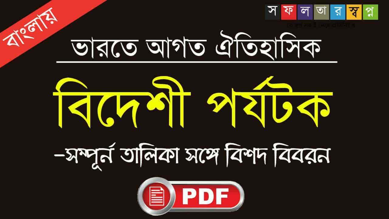 ভারতে আগত বিদেশী পর্যটকদের সম্পূর্ণ তালিকা PDF Download- Indian History in Bengali