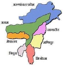अद्वितीय पूर्वोत्तर भारत