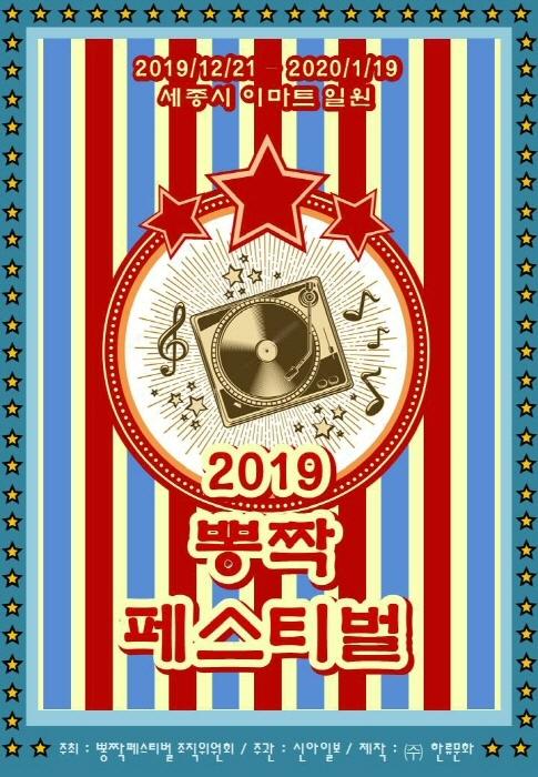 트로트 페스티벌, '2019 뽕짝페스티벌' 12월21일 개최