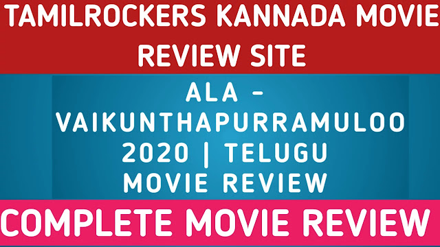 Ala-vaikunthapurramuloo-review-Allu-Arjuns-ala-vaikunthapurramuloo-reviews -Allu-arjun-has-Produced-Ala-vaikunthapurramuloo-movie