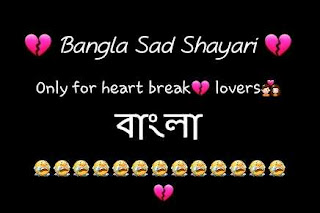 Sad shayari bengali, new bangla sad shayari, sad bengali sms for girlfriend, bengali sad shayari
