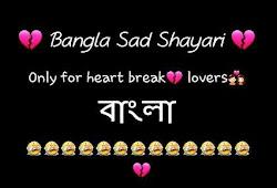 Bangla Shayari - Bengali shayari | shayari bangla