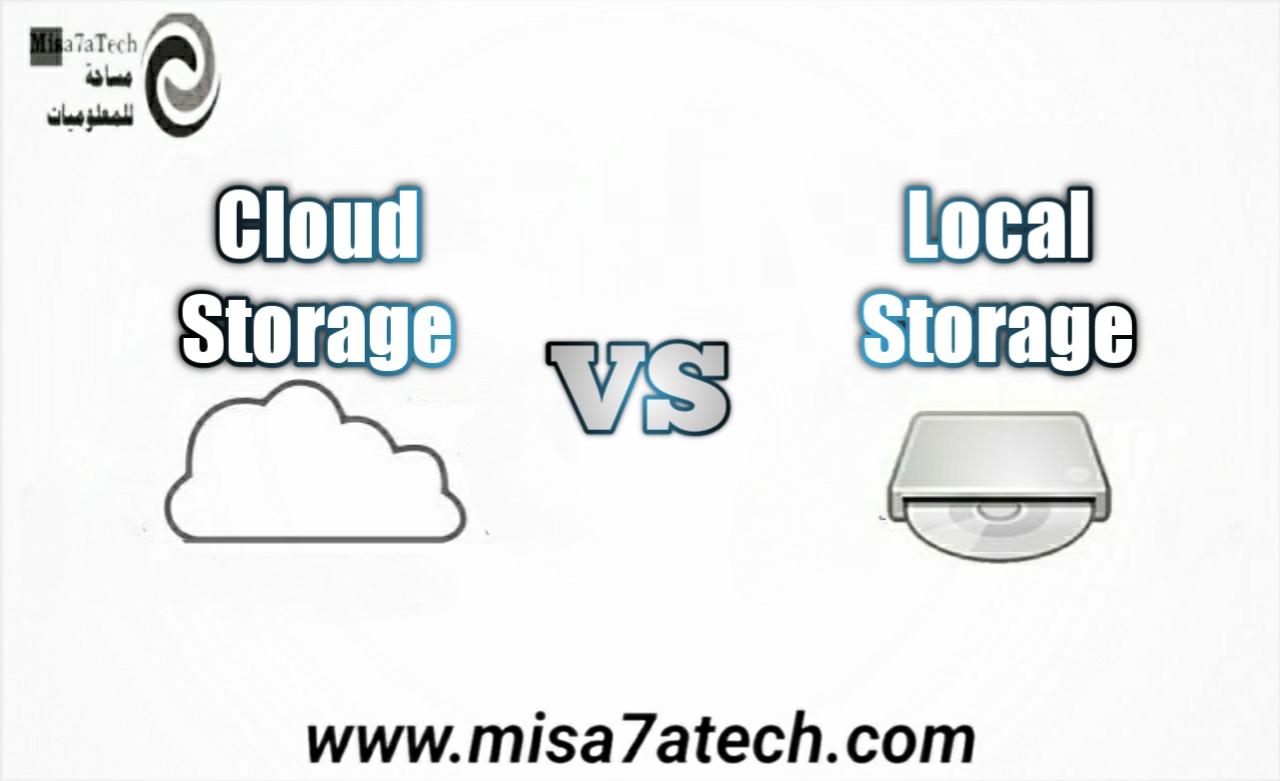 أيهما أفضل التخزين المحلي أم التخزين السحابي   التخزين السحابي مقابل التخزين المحلي.
