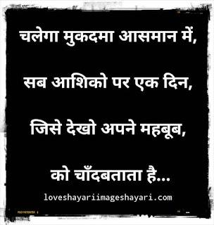Hindi love shayari 2 line